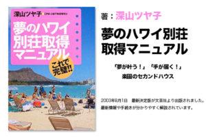 夢のハワイ別荘取得マニュアル -これで完璧!!