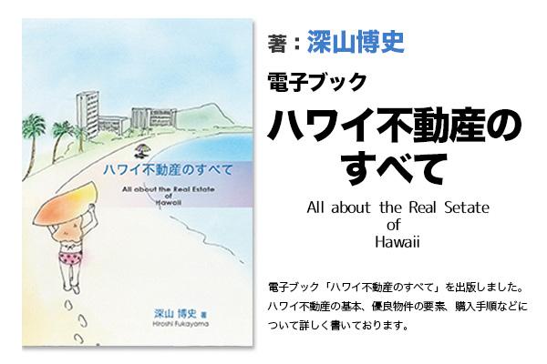 電子ブック「ハワイ不動産のすべて」