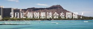 5月にハワイ不動産「個別懇談会」開催!